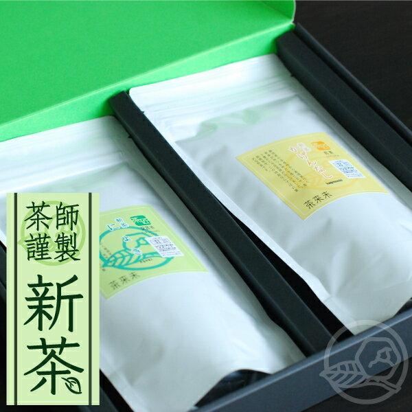 新茶/緑茶/「新茶100g2種ギフト」/煎茶