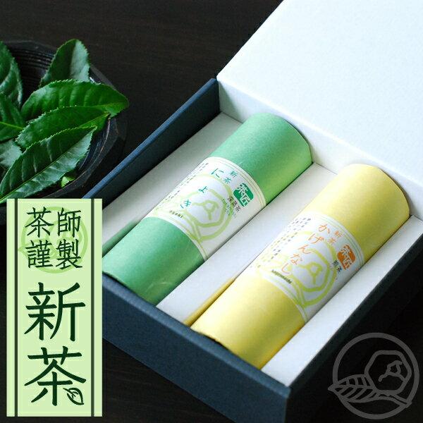 新茶/緑茶/「新茶30g2種ギフト」/煎茶