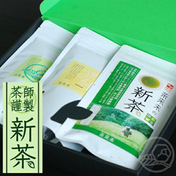 新茶/緑茶/「新茶100g3種ギフト」/煎茶