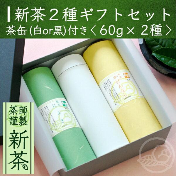 【新茶】筒型60g新茶×2種&スリムなオリジナル茶缶 /母の日/ギフト/贈り物/煎茶/お茶/