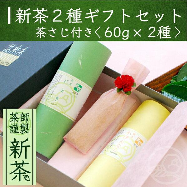 【新茶】筒型60g新茶×2種&手触りの良い木製オリジナル茶さじ付き /母の日/ギフト/