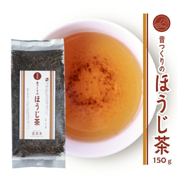 ほうじ茶 / 「昔つくりのほうじ茶 150g」