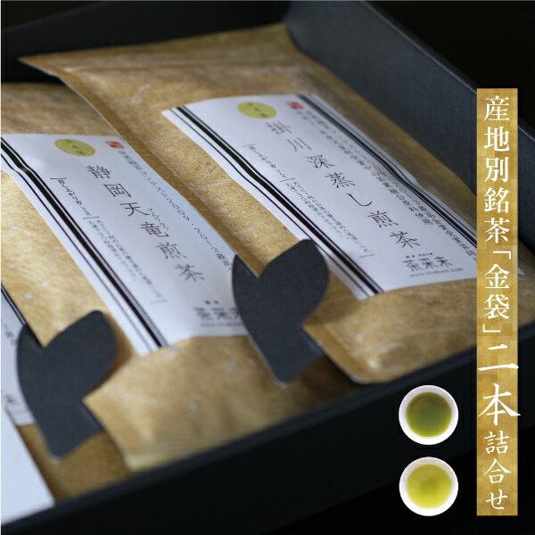産地別銘茶「金袋」2種詰め合わせ / ギフト / 贈り物 / 煎茶