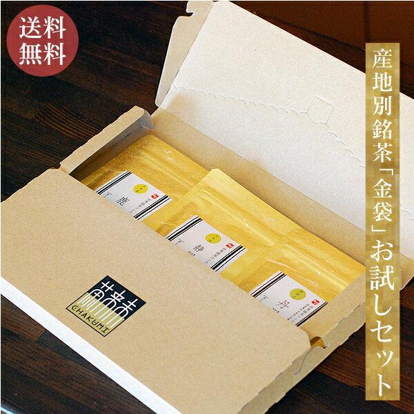 産地別銘茶「金袋」3本 お試しセット