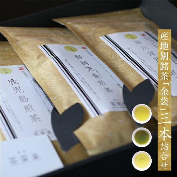産地別銘茶「金袋」3種詰め合わせ / ギフト / 贈り物 / 煎茶