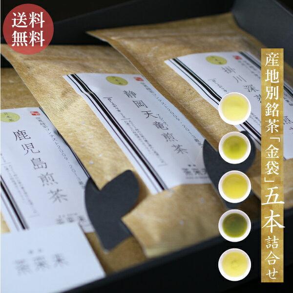 産地別銘茶「金袋」5種詰め合わせ / ギフト / 贈り物 / 煎茶