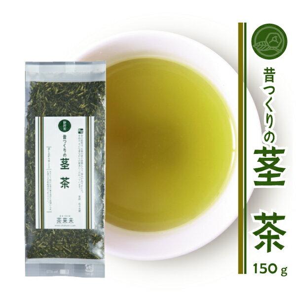茎茶 / 「昔つくりの茎茶 150g」