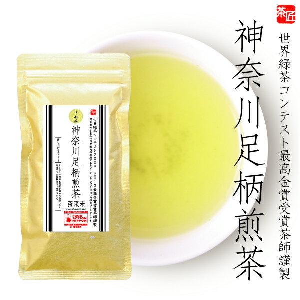 緑茶 / 「神奈川足柄煎茶(金) 80g」 / 煎茶