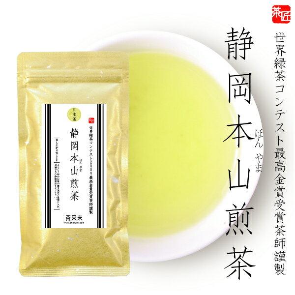 緑茶 / 「静岡本山煎茶(金)80g」 / 煎茶