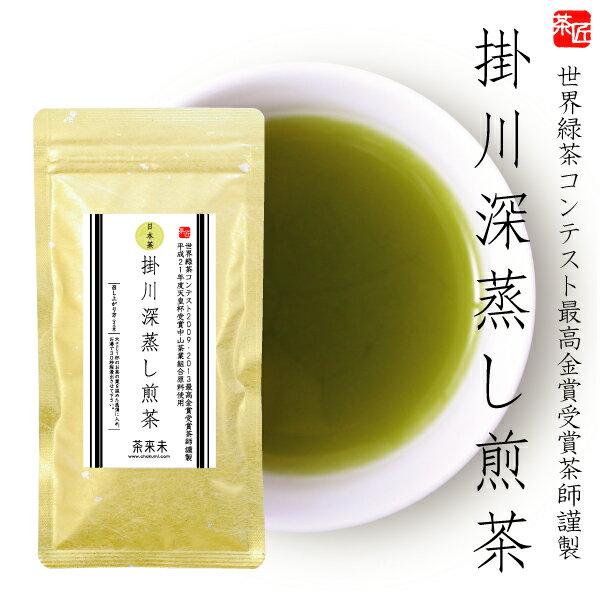 緑茶 / 「掛川深蒸し煎茶(金) 80g」 / 深蒸し煎茶