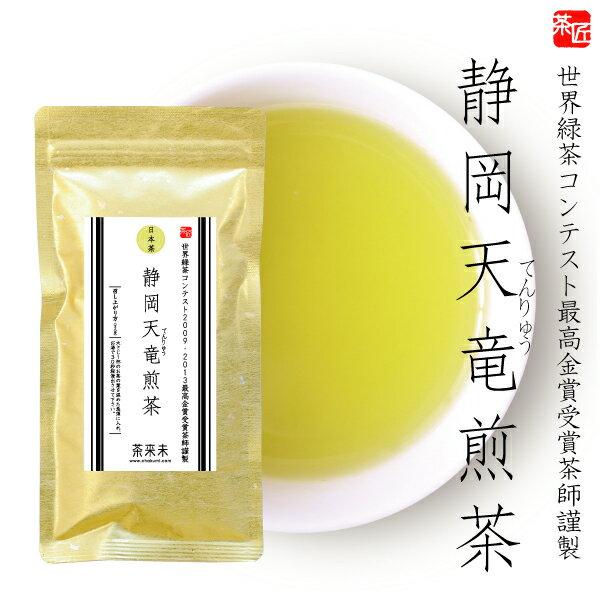 緑茶 / 「静岡天竜煎茶(金) 80g」 / 煎茶