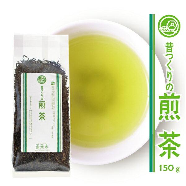 緑茶 / 「昔つくりの煎茶 150g」 / 煎茶