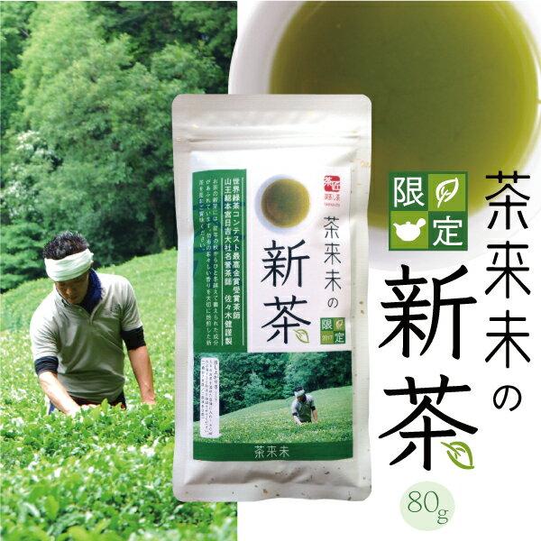 新茶/緑茶/「茶来未の新茶 100g」/煎茶