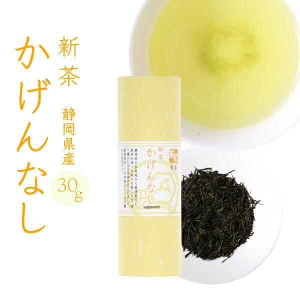新茶/緑茶/「かげんなし 30g」/煎茶