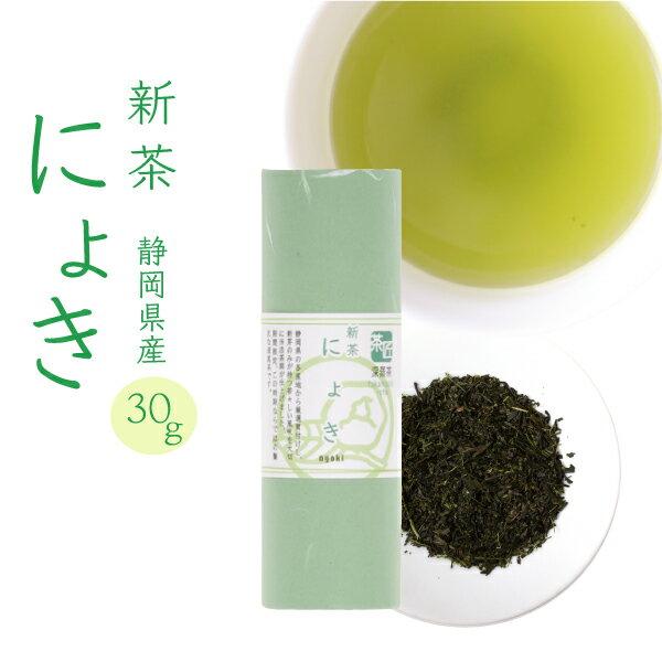 新茶/緑茶/「にょき 30g」/深蒸し煎茶