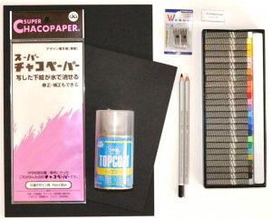 オイルパステル25色、ペンシル(ブラック・ホワイト)、二穴鉛筆削り、消しゴム、ブラックボー...