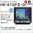 ★《送料無料・数量限定》【HONDEX・ホンデックス】8.4型カラー液晶プロッターデジタル魚探・GPSアンテナ内蔵タイプ《魚群探知機》HE-81GP2DI/Q3S-HDK-017-001 HE81GP2DI ホンデックス 魚探 GPS魚群探知機 GPS魚探