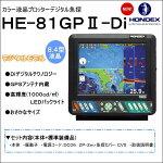 《送料無料・数量限定》【HONDEX・ホンデックス】8.4型カラー液晶プロッターデジタル魚探・GPSアンテナ内蔵タイプ《魚群探知機》HE-81GP2