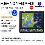 《送料無料》【HONDEX・ホンデックス】10.4型カラー液晶プロッターデジタル魚探・GPSアンテナ内蔵タイプ《魚群探知機》HE-101GP-Di