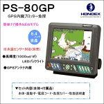 《送料無料》【HONDEX・ホンデックス】《PS-80GP》GPS内臓プロッター魚探《魚群探知機》