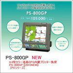 《送料無料》NEW!!売れてます!レビュ−を書いて大特価♪【HONDEX・ホンデックス】GPS内蔵プロッター魚探《魚群探知機》PS-800GP(数量限定特別価格)8.4型カラー液晶PS-800GP周波数50/200kHz釣りに♪