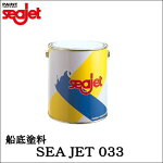 【SEAJET・シージェット033】船底塗料2L・中国塗料・01488-91