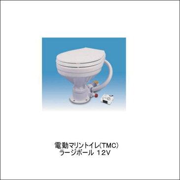 電動マリントイレ【TMC】ラージボウル 12V 船舶用 電動水洗式 陶器製