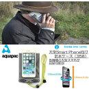 《スマートフォン》【aquapac・アクアパック】スマートフォン防水ケース・358