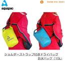 DRYBAG大15L・15リットル《aquapac》アクアパック【ドライバッグ(完全防水)】・防水バッグ15l