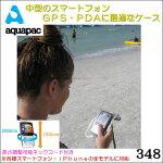 《スマートフォン》【aquapac・アクアパック】スマートフォン防水ケース・348
