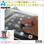 《店頭売れ筋の大人気防水バック》【aquapac・アクアパック】小物入れ・668(機能的な防水ケース)