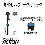 《送料無料》防水セルフィースティック《ディカパックアクション》DICAPACACTIONスマホ・アイフォン