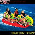《送料無料》3人乗り【WOW・ワオ】引っ張り物・DRAGONBOAT・ドラゴンボート(TOWINGTUBE・トーイングチューブ)W13-1060