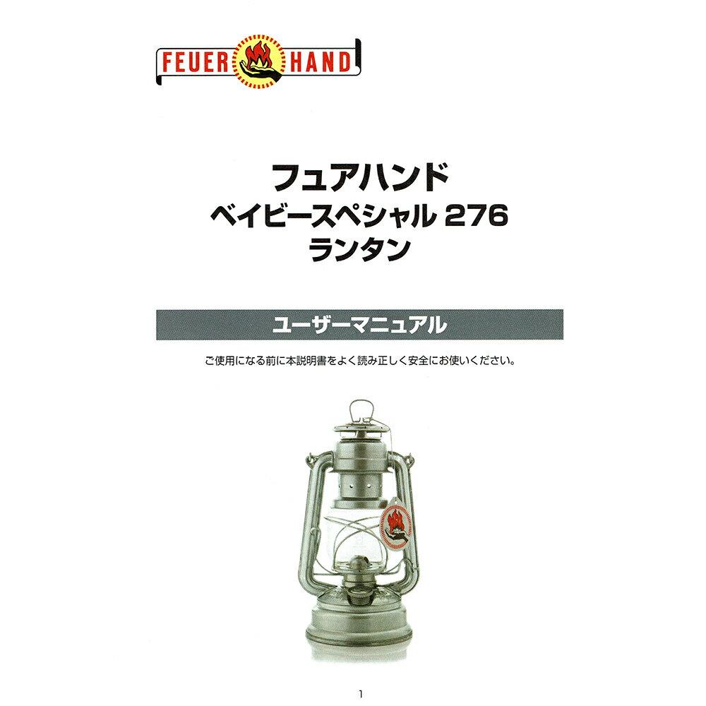 Feuer Hand(フュアハンド) ランタン (ベイビースペシャル276) シグナルイエロー