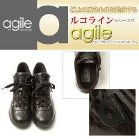 ルコライン,agile,アージレ,RUCOLINE,靴,ファスナー付,agile-112