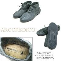 アルコペディコ、エリオさんの靴、健康コンフォートシューズ