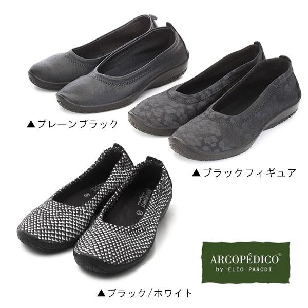 アルコペディコバレリーナARCOPEDICO靴エリオさんの靴 L15バレリーナジオ1 GEO1ポルトガル製ブラックホワイト/プレ