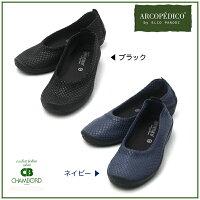 アルコペディコ・ARCOPEDICO靴・L15・バレリーナ・ジオ1(GEO1ブラック/ネイビー)