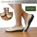 エリオさんの靴,アルコペディコ・ARCOPEDICO靴・L15・バレリーナルクス