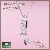 【スイートテン結婚10周年記念】天然ダイヤモンド10石ペンダントネックレス