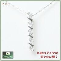 【スウィートテン結婚10周年記念】天然ダイヤモンド10石ペンダントネックレス