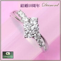 【スウィートテン結婚10周年記念】ダイヤモンド指輪リング0.5ctプラチナ