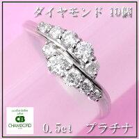 【スイートテン結婚10周年記念】ダイヤモンドリング0.5ctプラチナ指輪