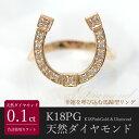 ダイヤモンドリング,馬蹄,ホースシュー,K18PG,18金ピンクゴールド,ダイヤモンド,馬蹄リング,指輪