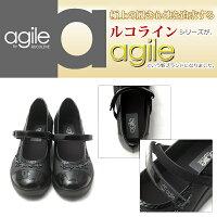 ルコライン,agile,アージレ,RUCOLINE,靴,ICE,agile-203