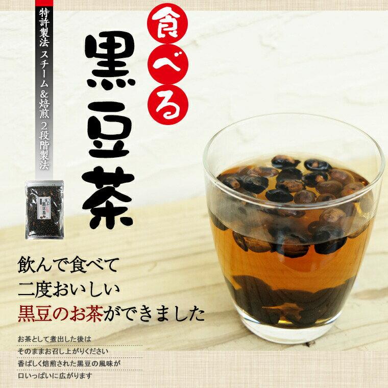 食べる黒豆茶230g