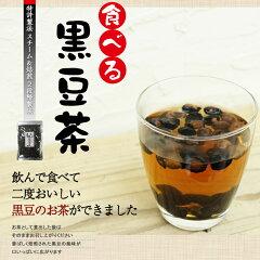 飲んで食べれる黒豆茶の商品画像