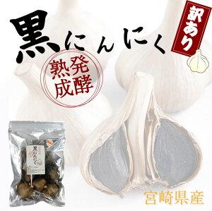 宮崎県産熟成発酵黒にんにく7玉【訳あり】