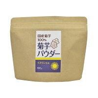 菊芋 粉末 国産 パウダー 100g キクイモ