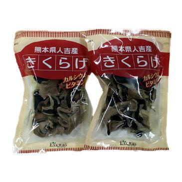 きくらげ 国産 熊本 乾燥 ホール 2袋セット 送料無料